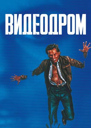 Фильм «Видеодром» (1982)