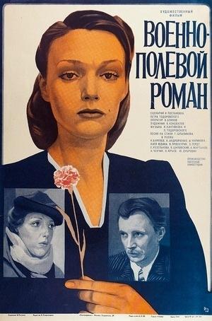 Фильм «Военно-полевой роман» (1983)