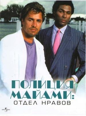 Сериал «Полиция Майами: Отдел нравов» (1984 – 1989)