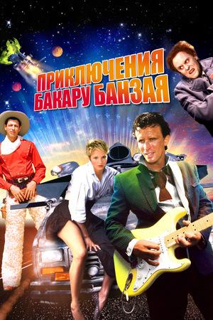 Фильм «Приключения Бакару Банзая в восьмом измерении» (1984)
