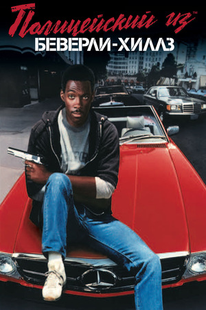 Фильм «Полицейский из Беверли-Хиллз» (1984)