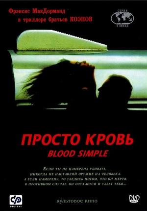 Фильм «Просто кровь» (1983)