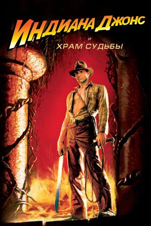 Фильм «Индиана Джонс и Храм судьбы» (1984)