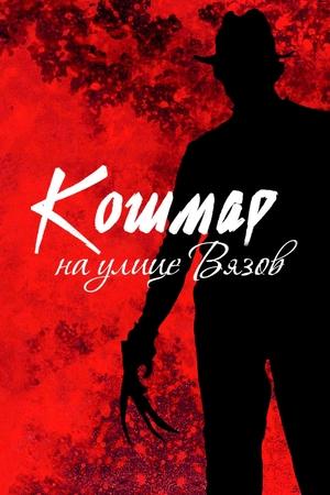 Фильм «Кошмар на улице Вязов» (1984)