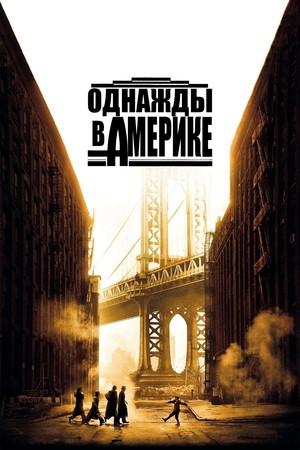 Фильм «Однажды в Америке» (1983)
