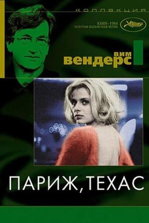 Фильм «Париж, Техас» (1984)