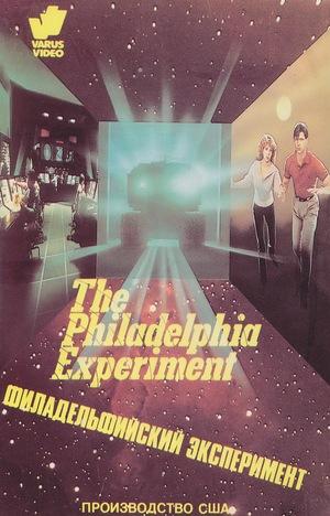 Фильм «Филадельфийский эксперимент» (1984)