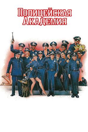 Фильм «Полицейская академия» (1984)