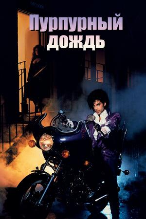 Фильм «Пурпурный дождь» (1984)