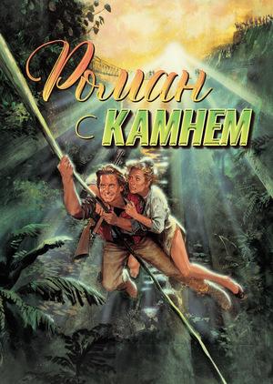 Фильм «Роман с камнем» (1984)