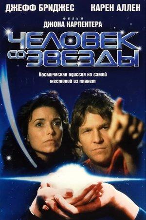 Фильм «Человек со звезды» (1984)