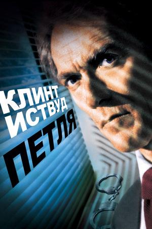 Фильм «Петля» (1984)