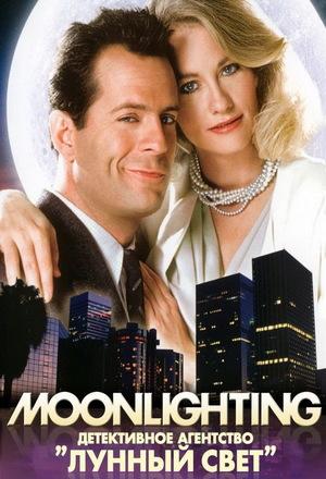 Сериал «Детективное агентство «Лунный свет»» (1985 – 1989)