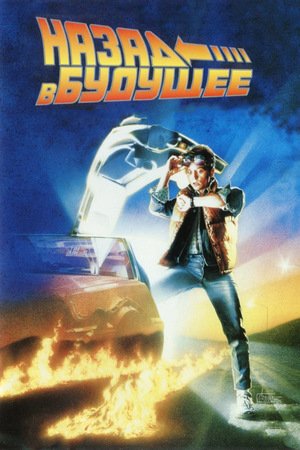 Фильм «Назад в будущее» (1985)