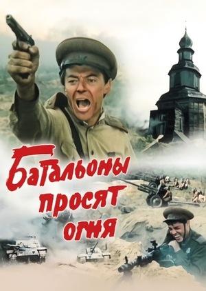 Сериал «Батальоны просят огня» (1985)