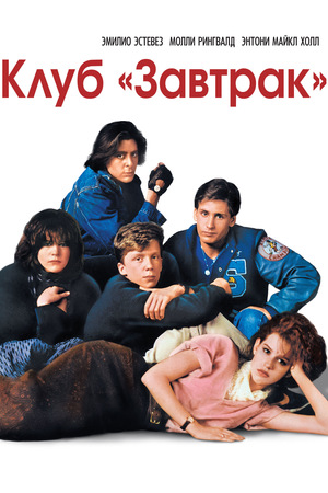 Фильм «Клуб «Завтрак»» (1985)