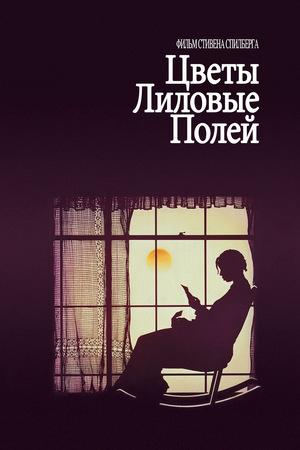 Фильм «Цветы лиловые полей» (1985)
