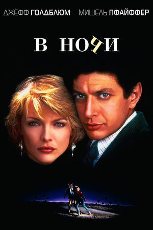 Фильм «В ночи» (1985)