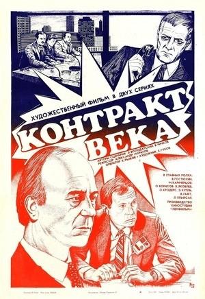 Фильм «Контракт века» (1985)