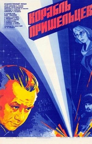 Фільм «Корабель прибульців» (1985)