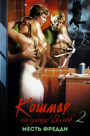 Фильм «Кошмар на улице Вязов 2: Месть Фредди» (1985)