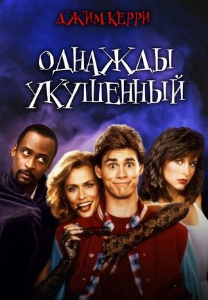 Фильм «Однажды укушенный» (1985)