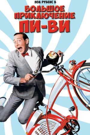 Фильм «Большое приключение Пи-Ви» (1985)