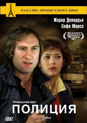 Фильм «Полиция» (1985)