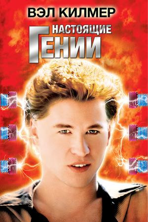 Фильм «Настоящие гении» (1985)