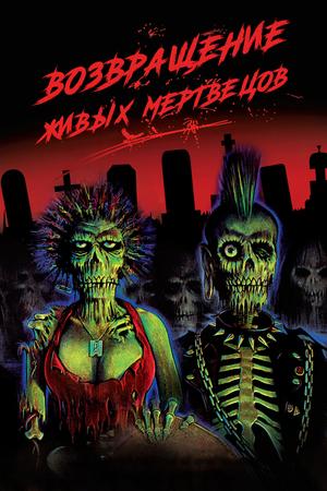 Фильм «Возвращение живых мертвецов» (1985)