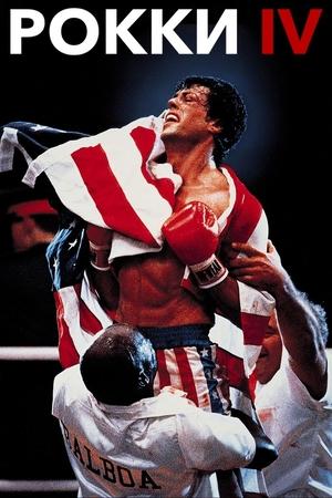 Фильм «Рокки 4» (1985)