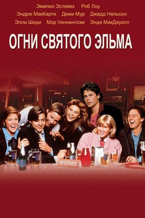 Фильм «Огни святого Эльма» (1985)
