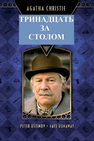 Фильм «Детективы Агаты Кристи: 13 за столом» (1985)