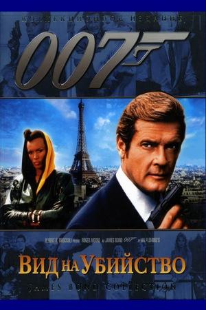 Фильм «Вид на убийство» (1985)
