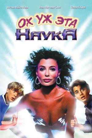 Фильм «Ох уж эта наука!» (1985)