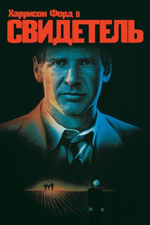 Фильм «Свидетель» (1985)