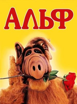 Сериал «Альф» (1986 – 1990)