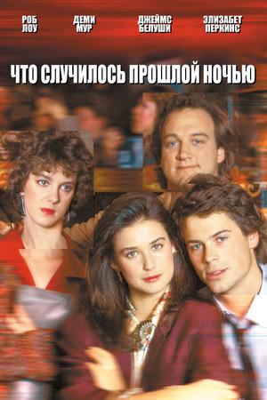 Фильм «Что случилось прошлой ночью» (1986)
