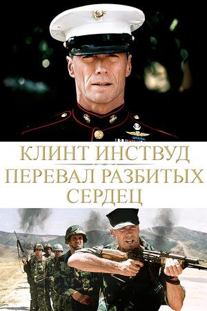Фильм «Перевал разбитых сердец» (1986)