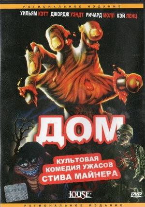 Фильм «Дом» (1985)