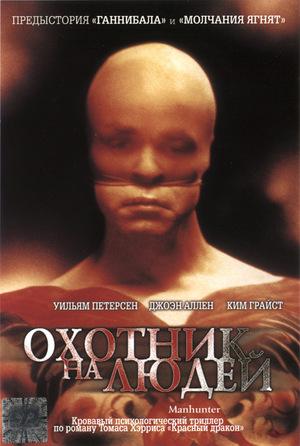 Фильм «Охотник на людей» (1986)