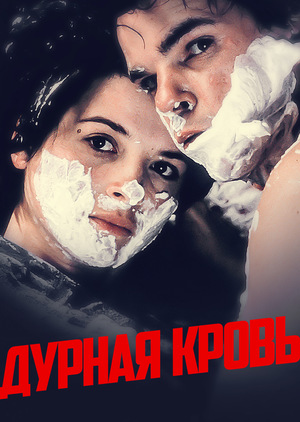 Фильм «Дурная кровь» (1986)