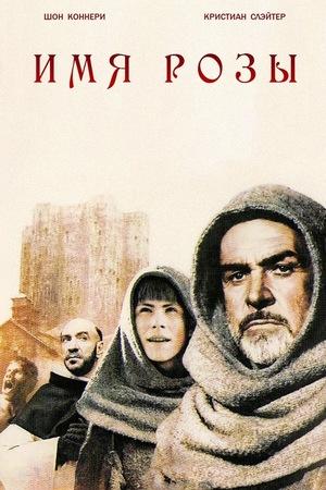 Фильм «Имя розы» (1986)