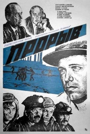 Фильм «Прорыв» (1986)