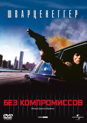 Фильм «Без компромиссов» (1986)
