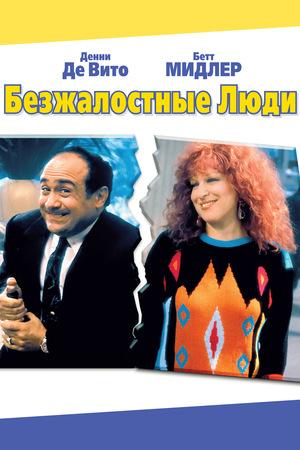 Фильм «Безжалостные люди» (1986)