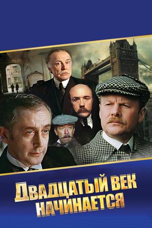 Фільм «Пригоди Шерлока Холмса й доктора Ватсона: Двадцяте століття починається» (1986)