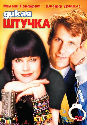Фильм «Дикая штучка» (1986)
