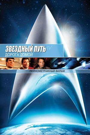 Фильм «Звездный путь 4: Дорога домой» (1986)