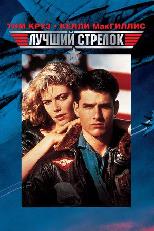 Фильм «Лучший стрелок» (1986)